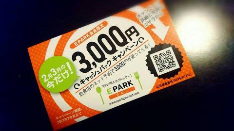 イーパークグルメから予約して3000円キャッシュバックゲット(^-^)